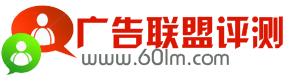 60联盟广告联盟评测网,中国站长赚钱源动力,中国首家广告联盟评测网!